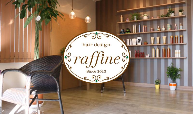 北長野駅前にある美容室raffine-ラフィーネ