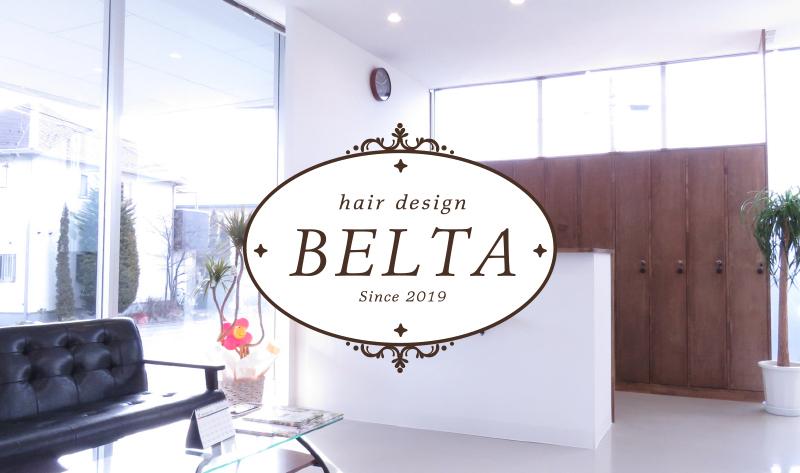 長野市三輪にある美容室 BELTA(ベルタ)